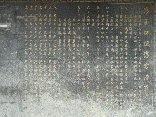 花壇楓灣宮