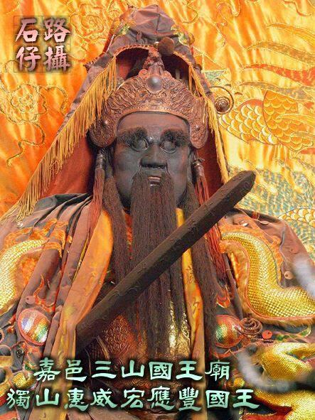嘉邑三山國王廟