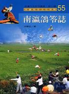 《南瀛鴿笭誌》封面