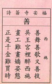 籤詩5(下).JPG