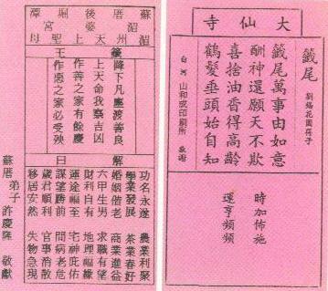 籤詩6 (下).JPG