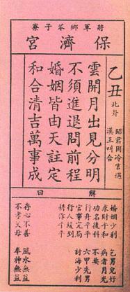 籤詩7(下).JPG