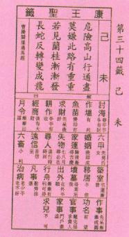 籤詩2(下).JPG