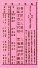 籤詩故事 (一)3.JPG