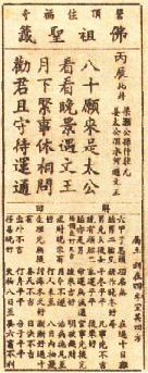 籤詩故事 (一)4.JPG