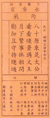 籤詩故事 (一)5.JPG