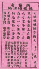 籤詩故事(二)3.JPG