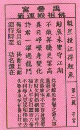 籤詩故事(二)4.JPG