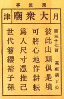 籤詩故事 (三)