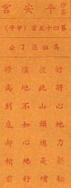 籤詩故事(三)2.JPG
