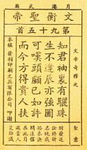 籤詩故事(三)6.JPG