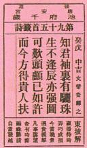 籤詩故事(三)5.JPG