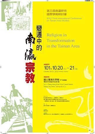 第三屆南瀛研究國際學術研討會:變遷中的南瀛宗教