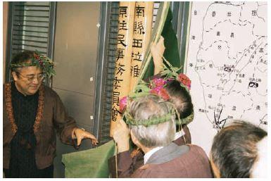 臺南縣西拉雅原住民事務委員會揭牌