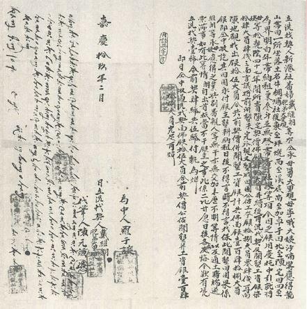 新港語土地文書