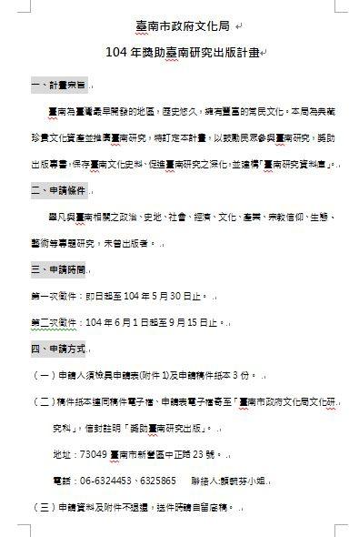 104台南獎助計畫p.1