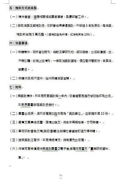 104台南獎助計畫p.2