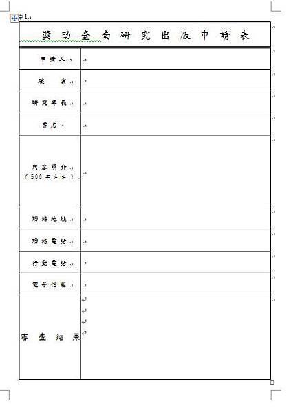 獎助臺南研究申請表