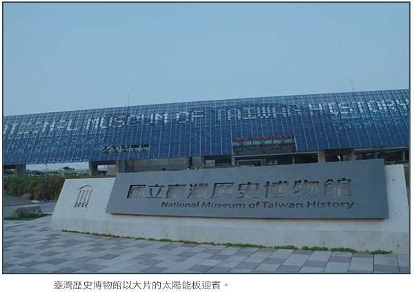 歷史博物館.JPG
