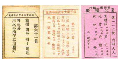 籤詩4 (上).JPG