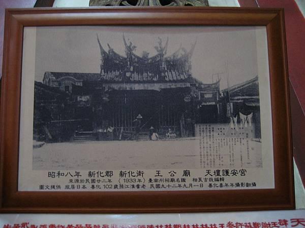 D1-01a日治時期新化戲院.JPG