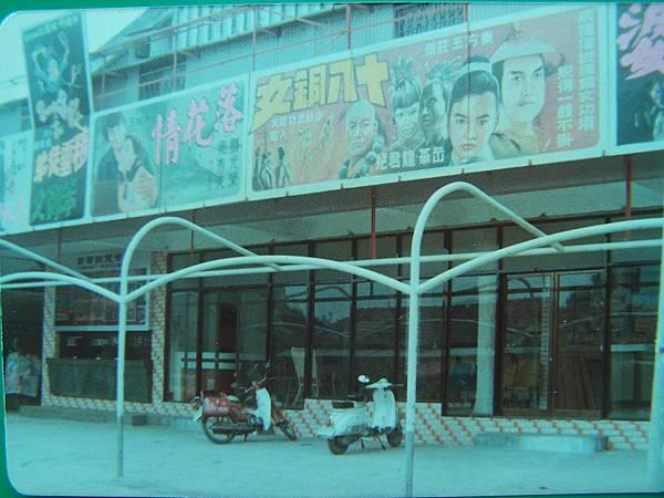D1-02a新光戲院一角老照片1.JPG