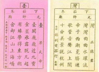 籤詩5 (上).JPG