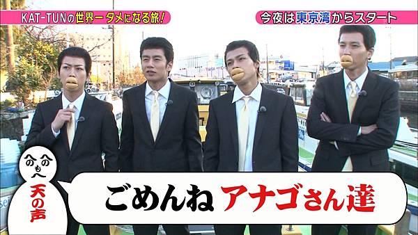KAT-TUNの世界一タメになる旅!