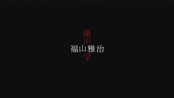 (ドラマ)ガリレオ 第01話01