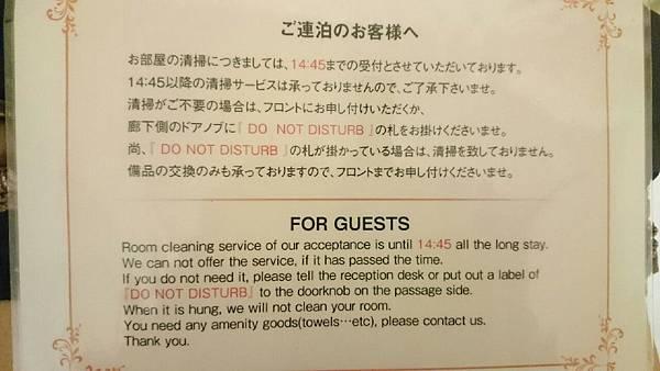 顧客須知~心齋橋哈頓飯店