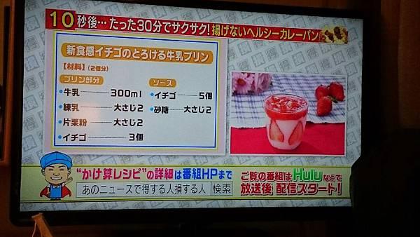 自製草莓奶酪(TV)