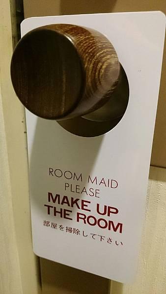 需打掃(hotel)