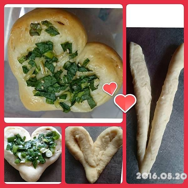 心型麵包整型