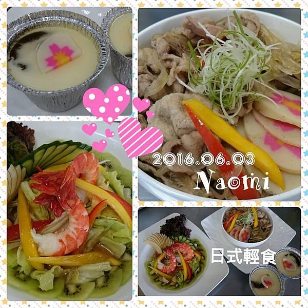 日式輕食料理