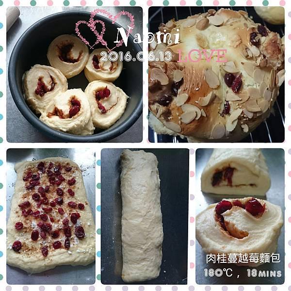肉桂蔓越莓麵包
