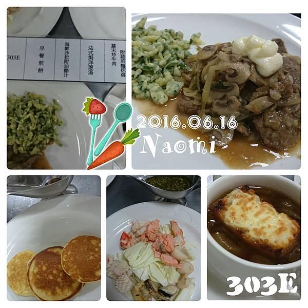 303E西餐證照丙級