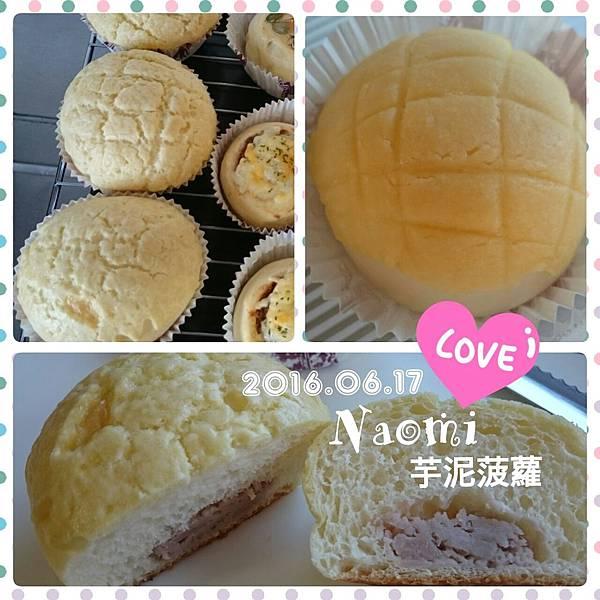 芋泥菠蘿麵包