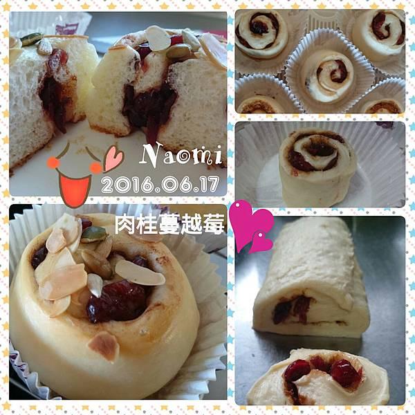 肉桂蔓越莓麵包(低溫發酵)