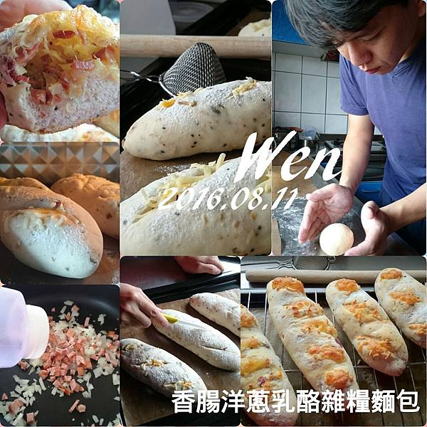 香腸洋蔥乳酪雜糧歐式麵包