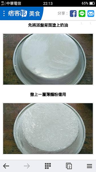 檸檬布丁派-派盤抹油灑粉(可以幫助脫模)
