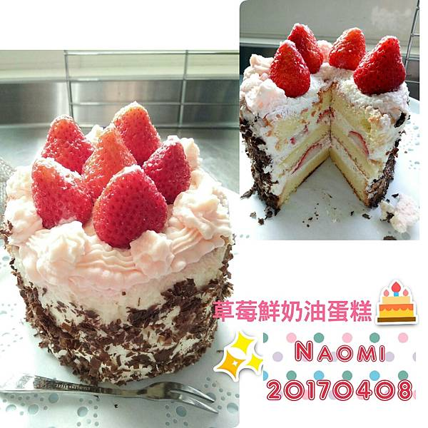 草莓鮮奶油生日蛋糕