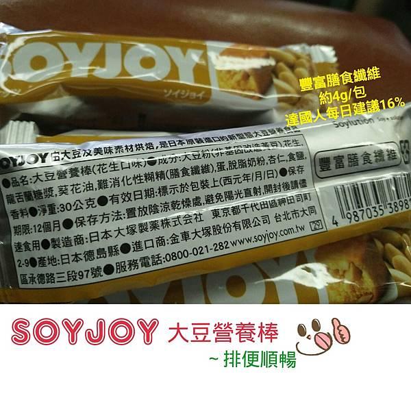 SOYJOY大豆營養棒