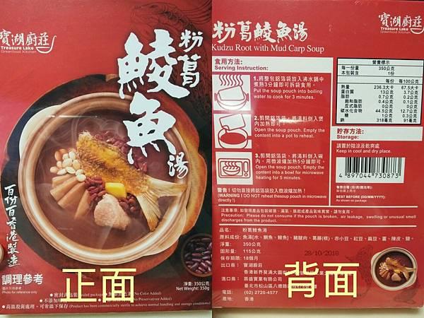 粉葛鯪魚湯