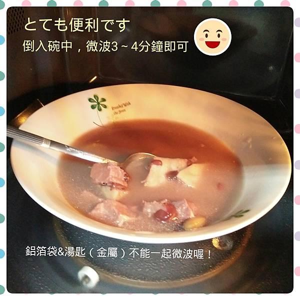 便利微波食品~魚湯