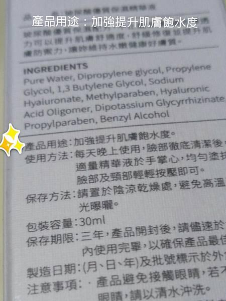 玻尿酸精華液用途
