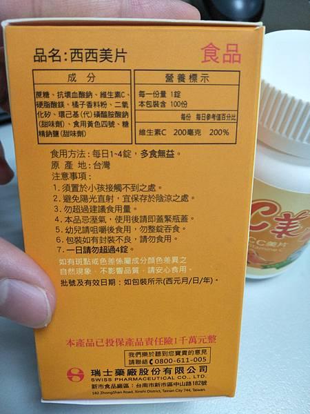 每錠維生素C200mg
