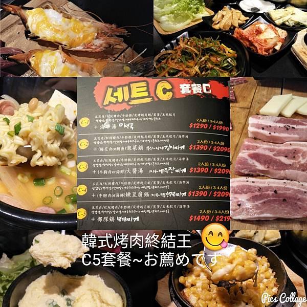 韓式烤肉終結王
