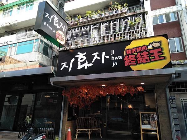 韓式烤肉終結王-東區