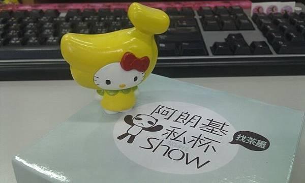 阿朗基私杯Show找茶蓋.JPG