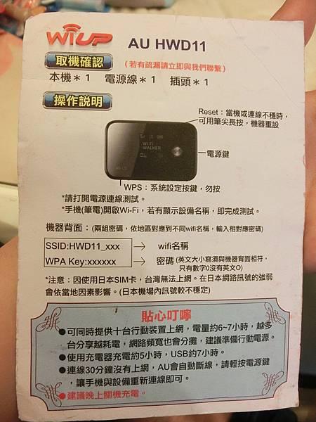 wi up 無限上網說明